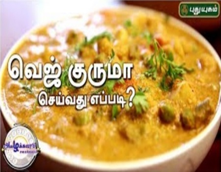 Azhaikalam Samaikalam 07-07-2017 Puthuyugam Tv