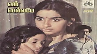 En Selvame (1985) Tamil Movie