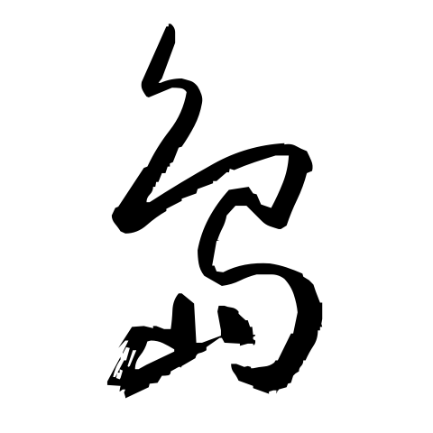習字の手本 a copybook of calligraphy: 254 island 島