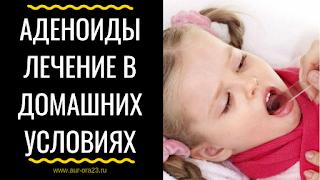 Аденоиды лечение в домашних условиях продукцией Аврора (Aurora)