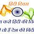 Hindi Diwas Speech in Hindi हिन्दी दिवस पर निबंध