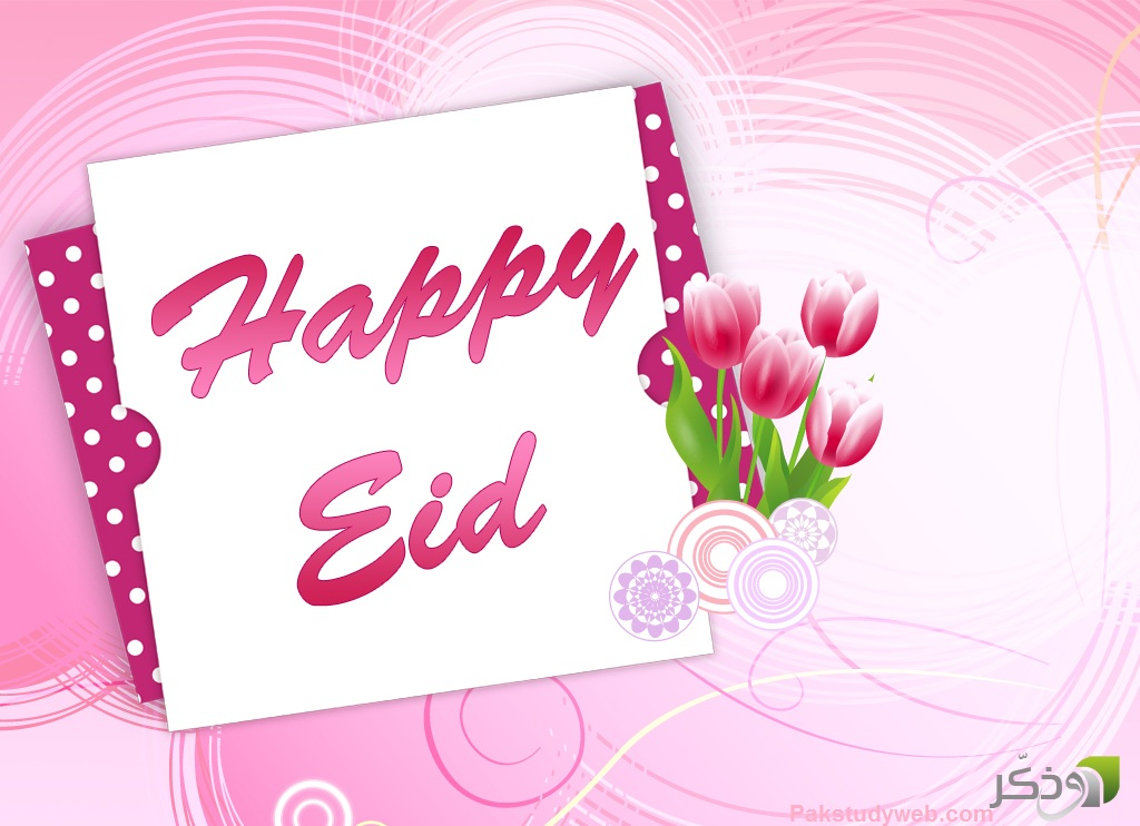 images for happy eid day wishes 2014  beautiful eidcard