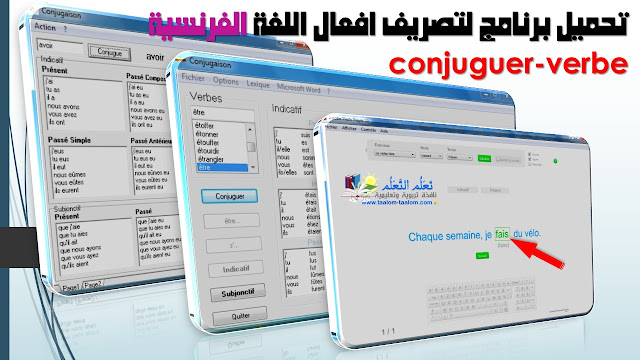 تحميل, برنامج, لتصريف, افعال, اللغة ,الفرنسية, conjuguer-verbe