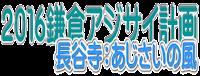 鎌倉長谷寺・アジサイ計画