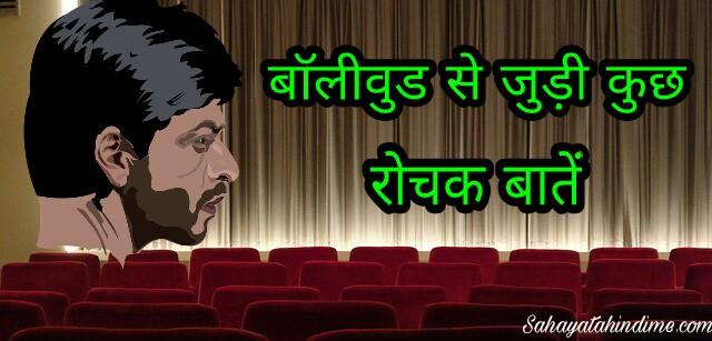 Amezing facts about Bollywood बॉलीवुड से जुड़ी रोचक बातें