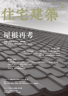 住宅建築 2020年02月号 zip online dl and discussion