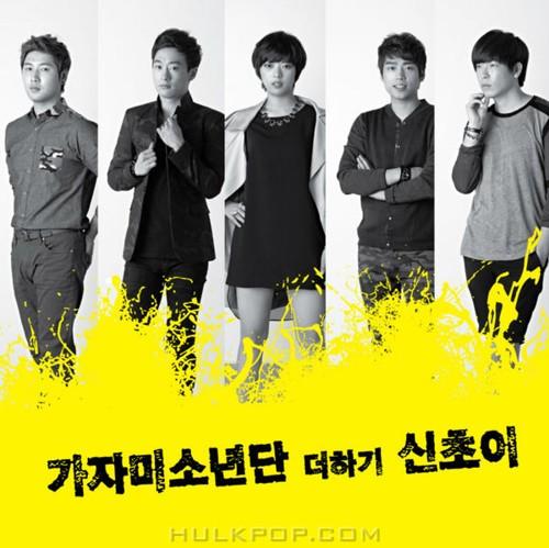 Gajamiboy (GDB) & SIN CHO-I – 가자미소년단 더하기 신초이 – EP