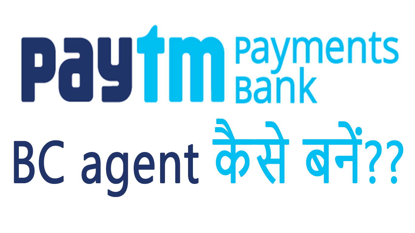 How to become a Paytm BC agent 2019 Paytm BC agent