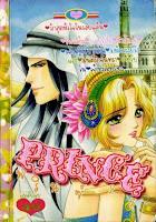 ขายการ์ตูนออนไลน์ Prince เล่ม 23
