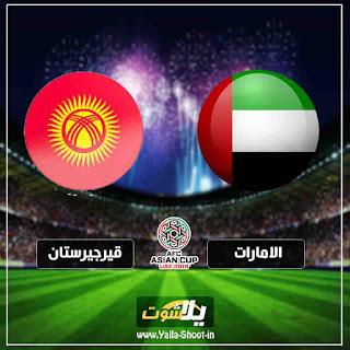 مشاهدة مباراة الامارات وقيرجيرستان بث مباشر في يلا شوت اليوم 21-1-2019 في كاس امم اسيا