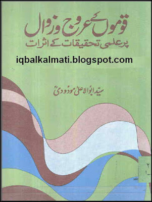 Qoumon K Uroj w Zawal Pr Ilmi Tehqiqat K Asrat Book