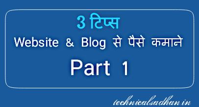 3 Tips  Website Se Paise Kamaye
