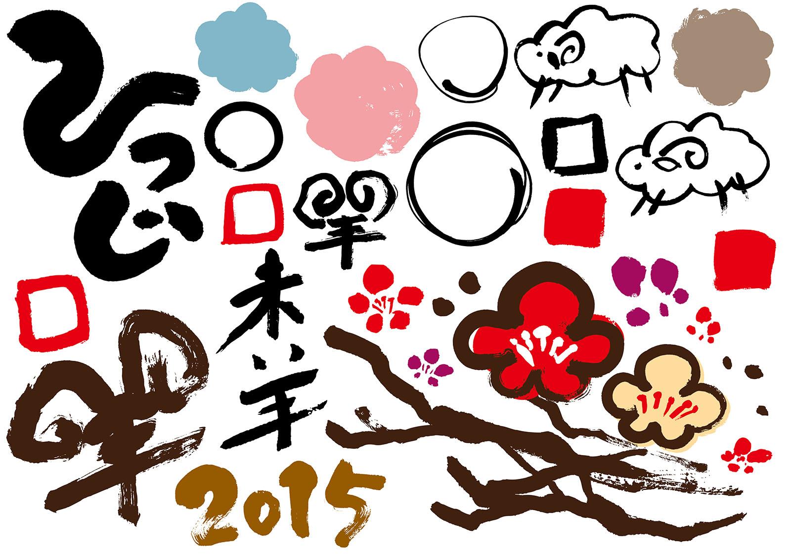 カレンダー 2015 カレンダー テンプレート ai : 5818 × 4112 pixels 2015年賀状無料 ...