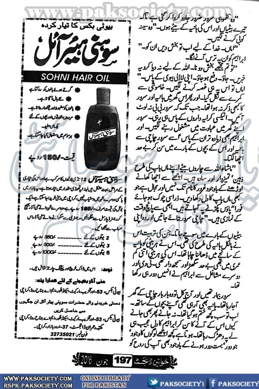 Free Urdu Digests: Barishain muqadar ki by Haya Bukhari