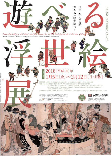 Play with Ukiyo-e: Children's and Toy Ukiyo-e in the Edo period from the Collection of Kumon, at Hiroshima Prefectural Art Museum