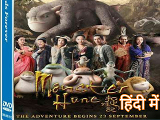 Monster hunt 2017.full HD In hindi dubbed watch online