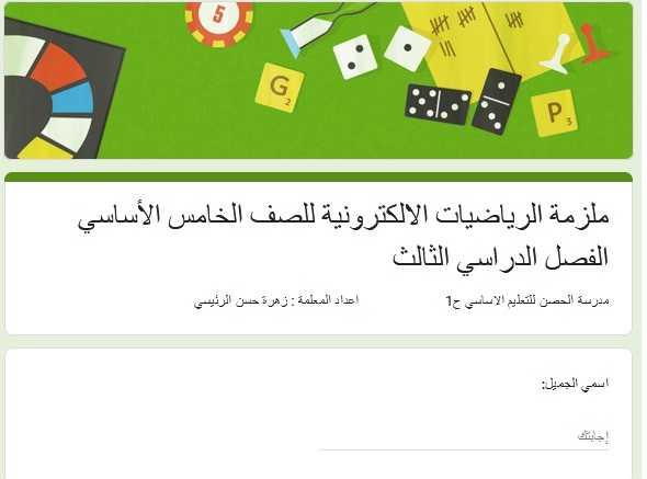 مراجعة الكترونية مادة الرياضيات للصف الخامس الفصل الثالث 2020