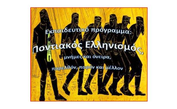 Μαθητικός διαγωνισμός με θέμα τον Ποντιακό Ελληνισμό σε Ελλάδα και Ομογένεια