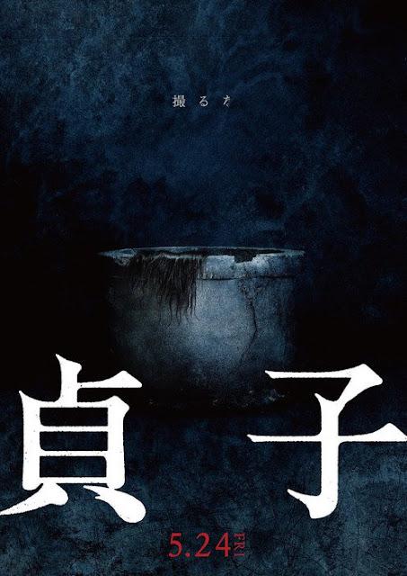 """""""Sadako"""" (2019), la última entrega de la franquicia que dirigirá Hideo Nakata"""
