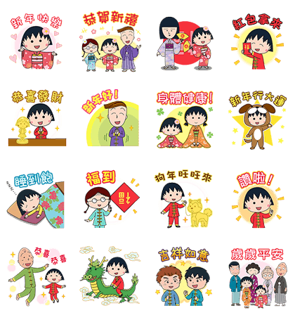 Chibi Maruko Chan CNY Stickers