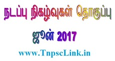 TNPSC Current Affairs June 2017 (Tamil) Download PDF