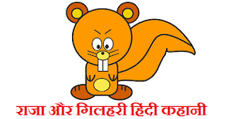 King and Squirrel Hindi Story
