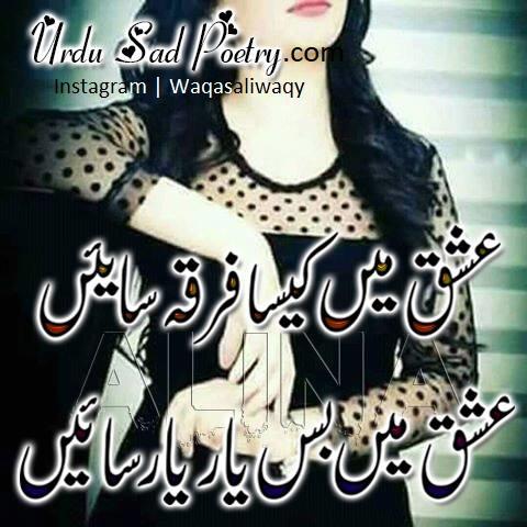Ishq Me Kaisa Firka Saeen - Urdu Sad Poetry