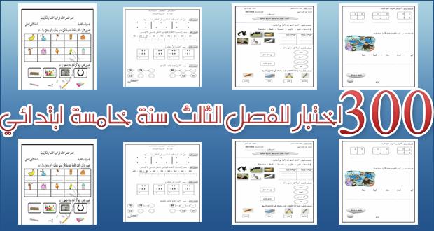 تجميعية حوليات السنة الخامسة ابتدائي في جميع المواد اكثر من 300 اختبار