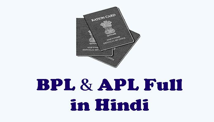 BPL - APL full form in Hindi - बी.पी.एल क्या है?