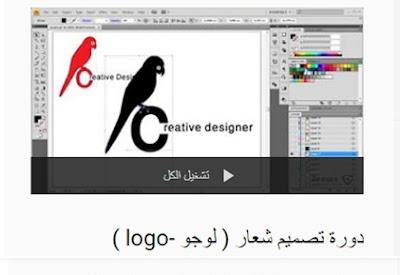 دورة تصميم شعار (لوجو-Logo)