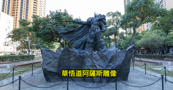 台中西區|阿薩斯雕像|魔獸世界重要角色|巫妖王|草悟道|法式滾球場