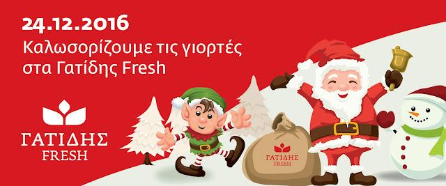 ΕΙΔΗΣΕΙΣ, ΣΕΡΡΕΣ, ΓΑΤΙΔΗΣ Fresh, ΕΚΔΗΛΩΣΕΙΣ, Christmas Street Events,