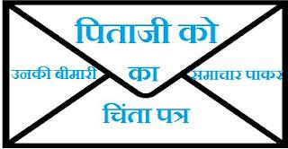 pita-ji-ko-patra-in-hindi