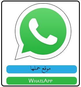 تحميل برنامج واتس اب WhatsApp 2018 لـ الكمبيوتر و الأندرويد و الايفون