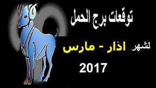 توقعات برج الحمل لشهر اذار/ مارس 2017