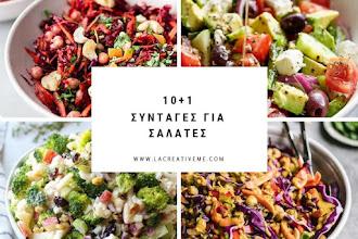 10+1 Συνταγές για σαλάτες