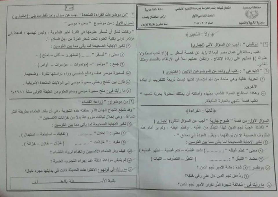 تحميل كتاب الامتحان للصف الاول الاعدادى لغة عربية