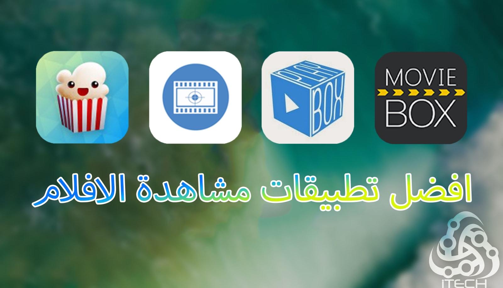 افضل 4 برامج لمشاهدة الافلام على الآيفون والآيباد مع الترجمة العربية