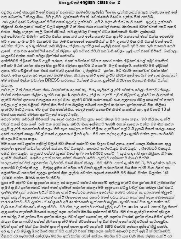 Ammata Puke Arina Wal Katha