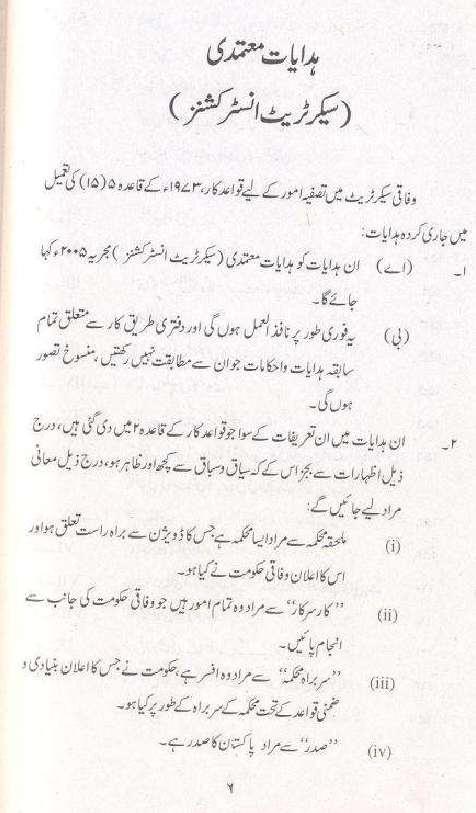 Office Work and Dictionary (Daftari) Book in Urdu