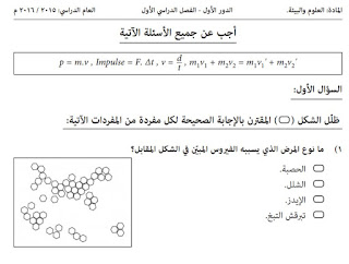 الاختبارات النهائية لمادة العلوم والبيئة للصف الثاني عشر