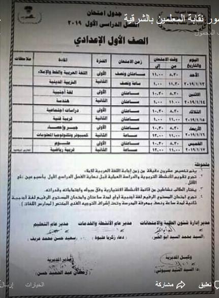 جدول امتحانات الصف الأول الإعدادي محافظة الشرقية