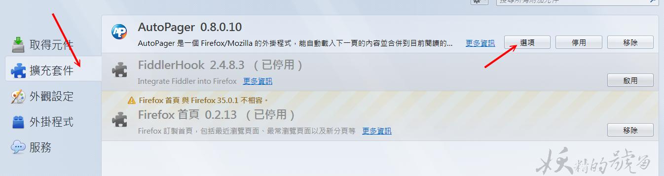 6 - [Firefox] 別再用手機看漫畫啦!讓AutoPager幫你自動翻頁吧!