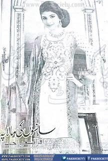 Sanson ki mala pe  by Iqra Sagheer Ahmed Episode 3