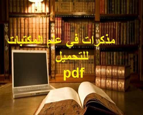 مذكرات في علم المكتبات للتحميل pdf