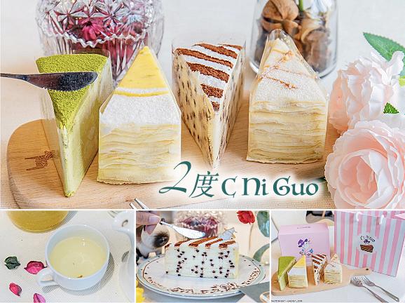 2019 04 30 - 熱血採訪│2度C Ni Guo,30+層的蛋皮在公益路就能吃得到,7/1起父親節整顆千層蛋糕也開放預購囉!