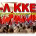 Μ-Λ ΚΚΕ: Ανακοίνωση για την 73η επέτειο από την Απελευθέρωση της Λαμίας από τον ΕΛΑΣ