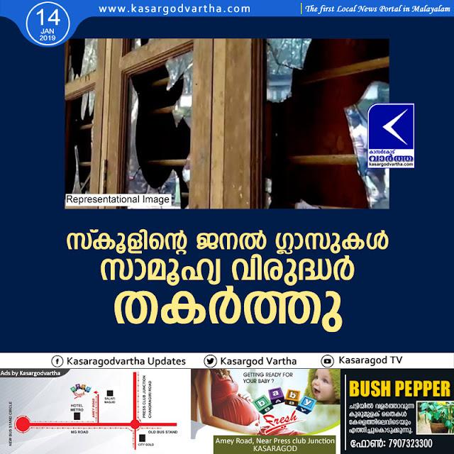 School Windows destroyed by Anti-socials, Parappa, Kasaragod, News, School, Window.