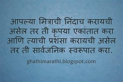 Good Thoughts in Marathi in Picture format