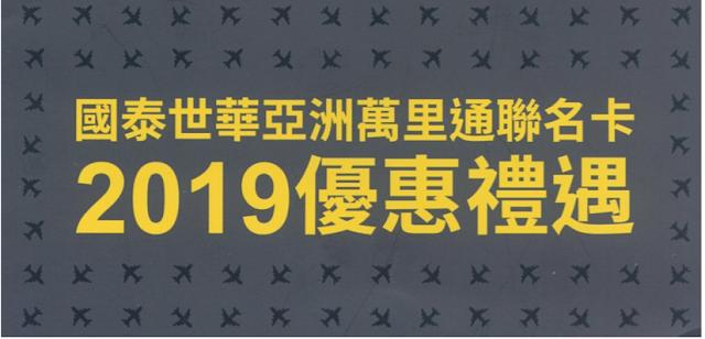 國泰世華Asia Miles亞洲萬里通聯名卡 2019優惠禮遇